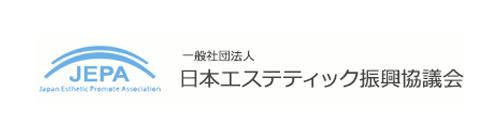 一般社団法人|日本エステティック振興協議会