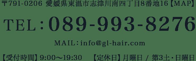 〒791-0204 愛媛県東温市志津川4丁目8番地16